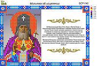 Схема для вышивки бисером Молитва об исцелении