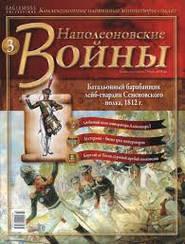 Наполеоновские войны №03
