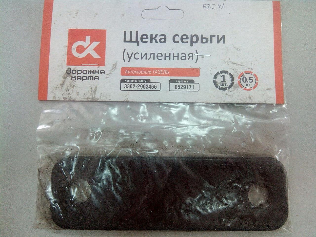 Серьга рессоры задней ГАЗ 3302 (усиленная 8 мм)