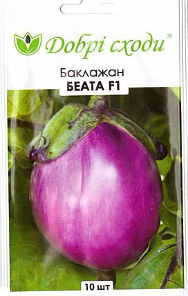 Семена баклажана Беата F1 10шт ТМ ДОБРІ СХОДИ, фото 2