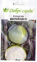 Семена капусты Центурион F1 20шт