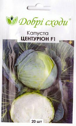 Семена капусты Центурион F1 20шт ТМ ДОБРІ СХОДИ, фото 2