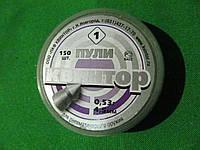Пули Квинтор 0.53 150 шт ( ОСТРЫЕ )