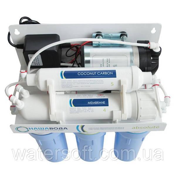 Система очистки воды Наша Вода Absolute 5-50Р с помпой