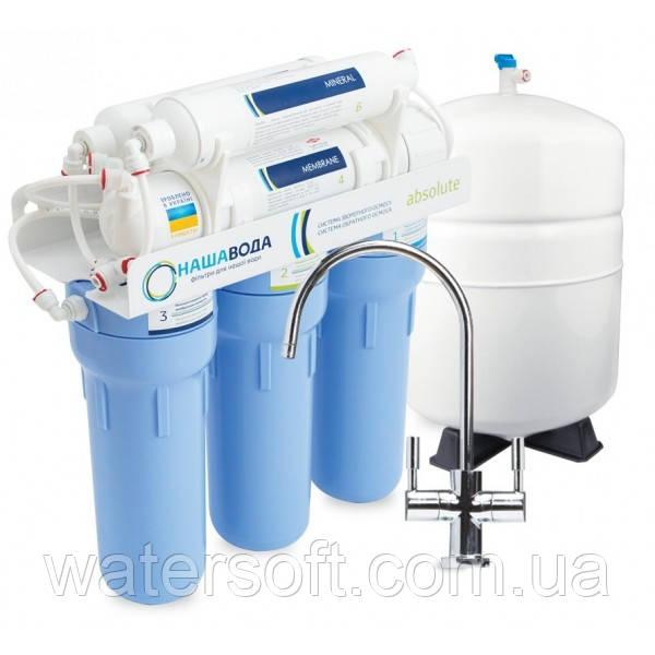 Фильтр обратного осмоса Наша Вода Absolute MO 6-50М с минерализацией