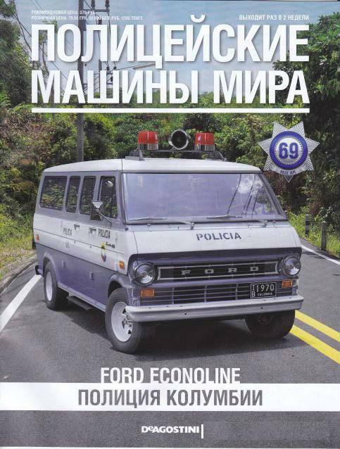 Полицейские Машины Мира №69  Ford Econoline | Коллекционная модель 1:43 | DeAgostini