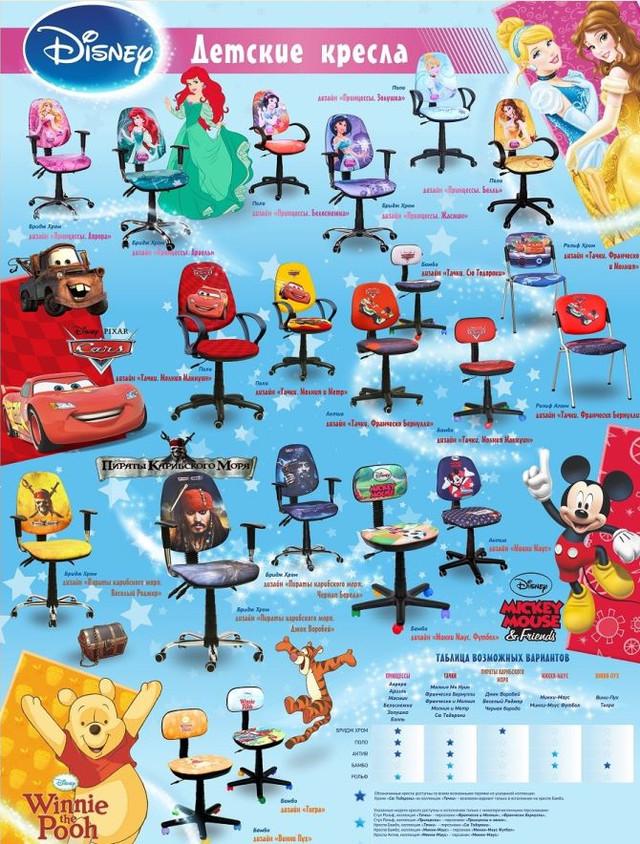 Детские компьютерные кресла Дизайн Дисней (Disney) ассортимент
