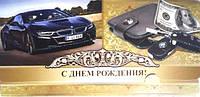 """Мужская поздравительная открытка для денег """"С Днем Рождения!"""", 03"""