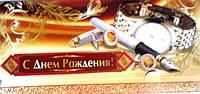 """Конверт для денег """"С Днем Рождения!"""", 07"""