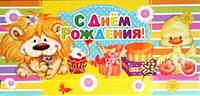 """Открытка подарочная для денег """"С Днем Рождения!"""", 13"""