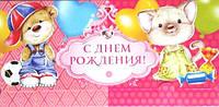 """Конверт для денег """"С Днем Рождения!"""", 16"""
