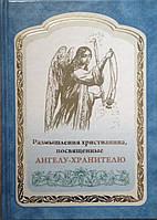 Размышления христианина, посвященные Ангелу Хранителю на каждый день
