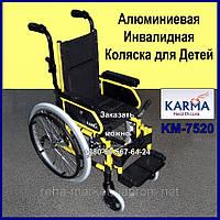 KARMA KM-7520 Kind Wheelchair Алюминиевая Инвалидная Коляска для Детей, фото 1