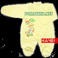 Человечек для новорожденного р. 56 с начесом ткань ФУТЕР 100% хлопок ТМ Алекс 3043 Желтый-3