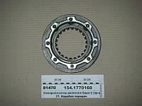 Синхронизатор делителя Евро-2 (пр-во КАМАЗ), 154.1770160
