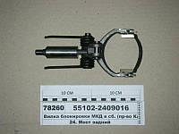 Вилка блокировки МКД в сб. (пр-во КАМАЗ), 55102-2409016