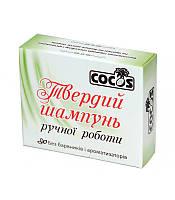 Мыло Твердый шампунь без красителей и ароматизаторов, 100г (+-5г), Cocos ТМ