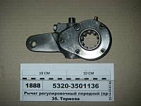 Рычаг регулировочный передний (пр-ва КАМАЗ), 5320-3501136