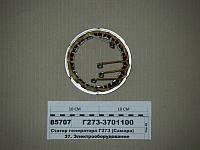 Статор генератора Г273 (Самара), Г273-3701100