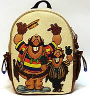 Детский рюкзак Капитан Врунгель, фото 1