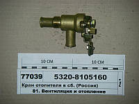 Кран отопителя в сб. (бронза) (Н.Челны), 5320-8105160