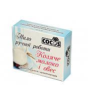 """Мыло натуральное """"Козье молоко и овес"""", 100г, Cocos ТМ"""