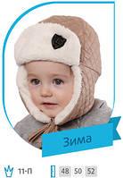 Шапка зимняя для мальчика Климани, р 48 см