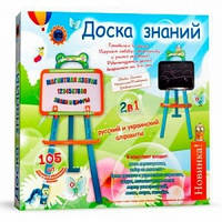 """Доска знаний 2 в 1"" Рус/Укр Новинка!Топ продаж!"