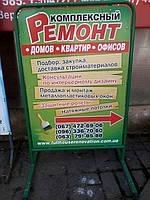 Штендер тротуарка переносная реклама