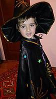 Костюм детский Волшебник (ца) -Звездочет , от 2 до 6 лет Киев, Оболонь