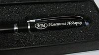 Любимый подарок ручка с гравировкой интересный день рождения друга сувенирная продукция с надписями