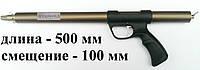 Ружьё для подводной охоты Zelinka Techno 500 мм; со смещением 100 мм; без регулятора