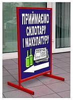 Штендеры тротуарки переносные реклама