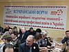 «Інноваційні виробничі і педагогічні технології - європейський вектор професійної освіти в Україні»