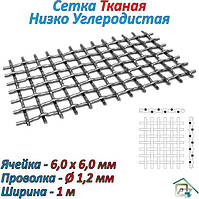Сетка плетеная Н/У 6,0х6,0 х 1,2 (1м)
