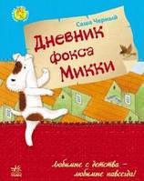 Дневник Фокса Микки. Саша Черный