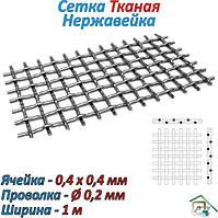 Сетка тканая нержавеющая 0,4х0,4 х 0,2 (1м)
