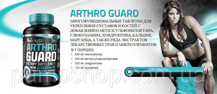 Для зв'язок і суглобів, BioTech USA Arthro Guard 120 таб., фото 2
