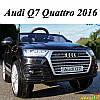 Детский электромобиль Audi Q7 Quattro 2016: 2.4G, EVA, 90W, USB - ЧЕРНЫЙ (6585310974)- купить оптом