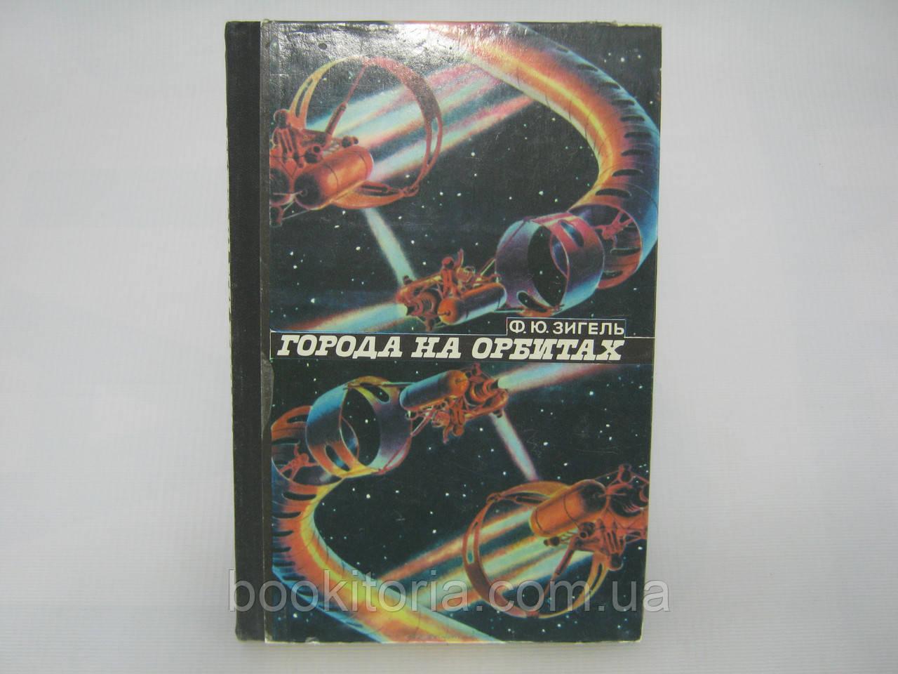 Зигель Ф.Ю. Города на орбитах (б/у).