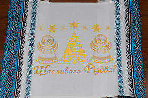 Рождественские рушники | Різдв'яні рушники