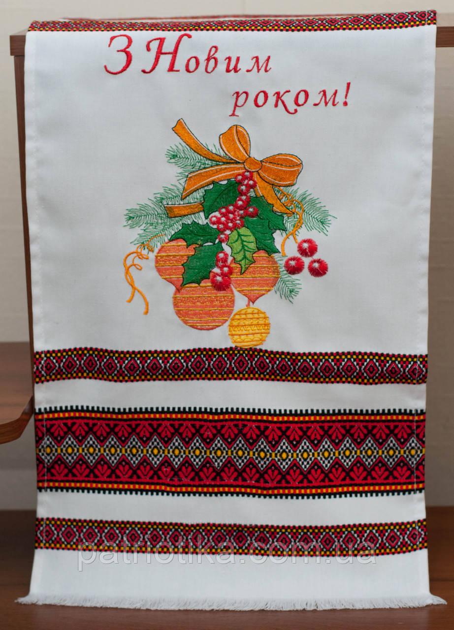 Новогодний рушник | Новорічний рушник 001