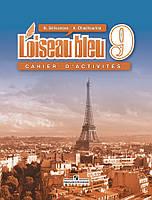 Селиванова Н.А.Французский язык.9 класс.Сборник упражнений.