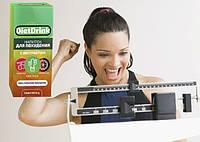 Diet Drink (Диет Дринк) препарат для снижения веса без диет и нагрузок