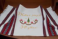 Новогодний рушник   Новорічний рушник 004, фото 1