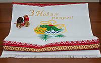 Новогодний рушник | Новорічний рушник 005, фото 1