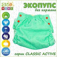 Трусики-подгузники Classic ACTIVE,3-7(3-7кг) для новорожденных без вкладыша