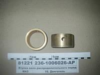 Втулка вала распределительного передняя (пр-во ЯМЗ), 236-1006026-АР