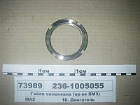 Гайка коленвала (пр-во ЯМЗ), 236-1005055