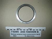 Кольцо упорное вала коленчатого (пр-во ЯМЗ), 240-1005589-Б